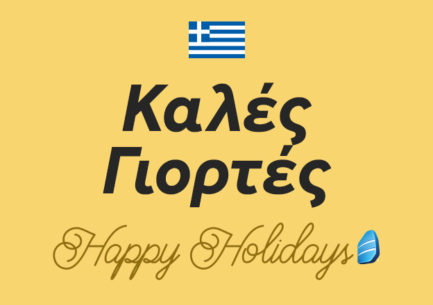 Greek Happy Holidays