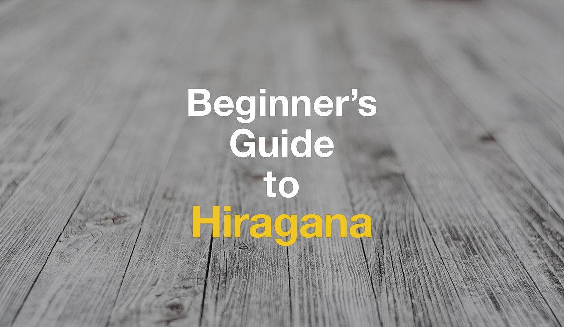 Learn the Japanese Alphabet
