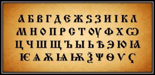 What the early Cyrillic alphabet looked like